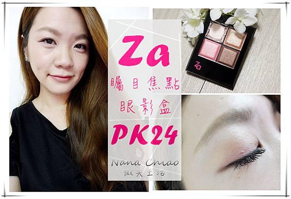 ZA矚目焦點眼影盒PK24 00.jpg