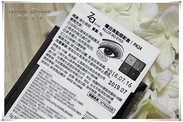 ZA矚目焦點眼影盒PK24 02.jpg