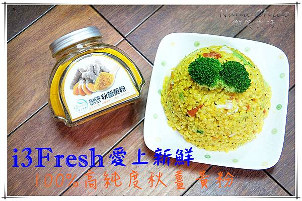 i3Fresh愛上新鮮 100%高純度秋薑黃粉.jpg