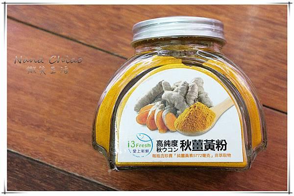 i3Fresh愛上新鮮 100%高純度秋薑黃粉01.jpg