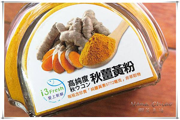 i3Fresh愛上新鮮 100%高純度秋薑黃粉03.jpg