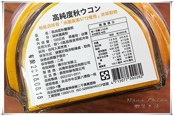 i3Fresh愛上新鮮 100%高純度秋薑黃粉04.jpg