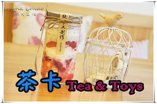 茶卡 Tea & Toys.jpg