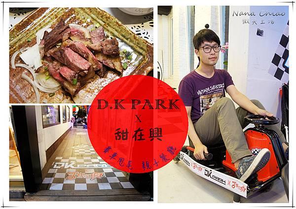 D.K PARK X 甜在興.jpg