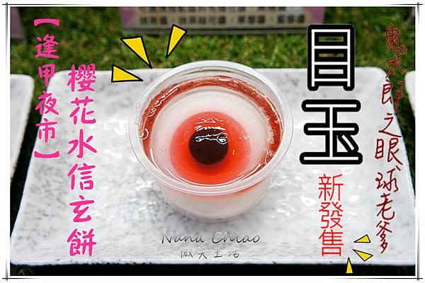 櫻花水信玄餅.jpg