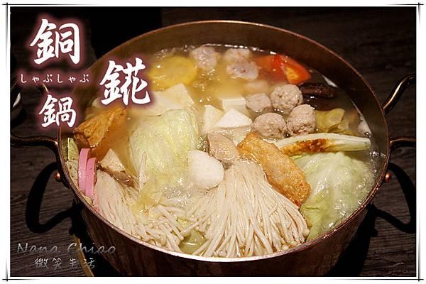 銅錵鍋日式涮涮鍋.jpg