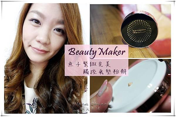 BeautyMaker 魚子緊緻完美觸控氣墊粉餅.jpg