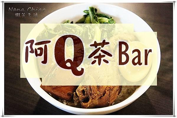 阿Q茶Bar.jpg