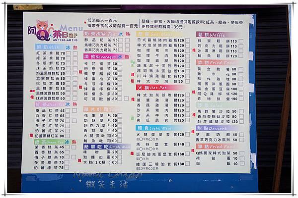 阿Q茶Bar02.jpg