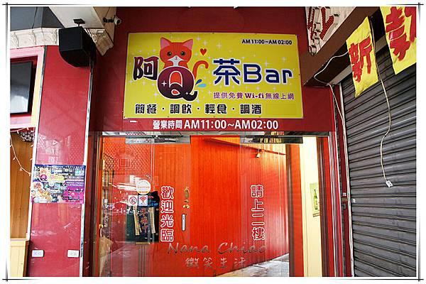 阿Q茶Bar03.jpg