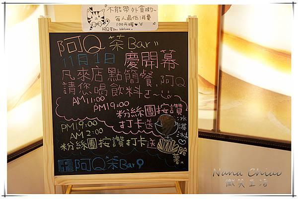 阿Q茶Bar27.jpg
