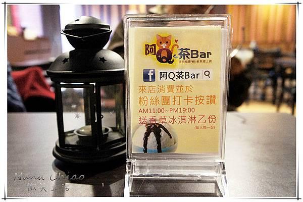 阿Q茶Bar28.jpg