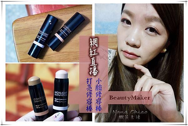 BeautyMaker網紅直播 打亮小臉修容棒.jpg