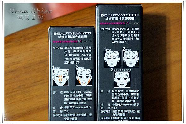 BeautyMaker網紅直播 打亮小臉修容棒02.jpg