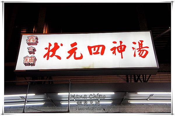 鑫食鋪 狀元四神湯01.jpg
