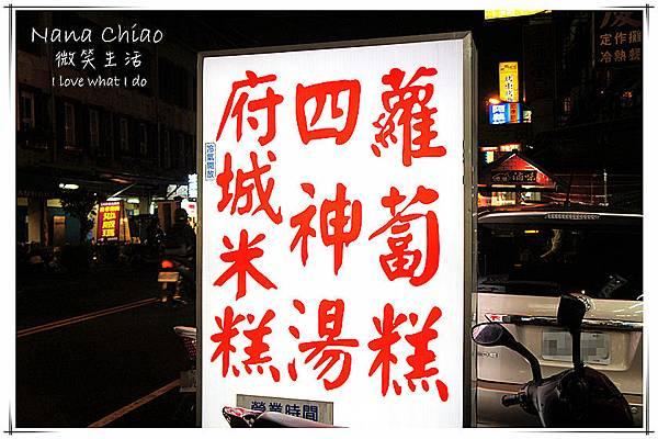 鑫食鋪 狀元四神湯16.jpg