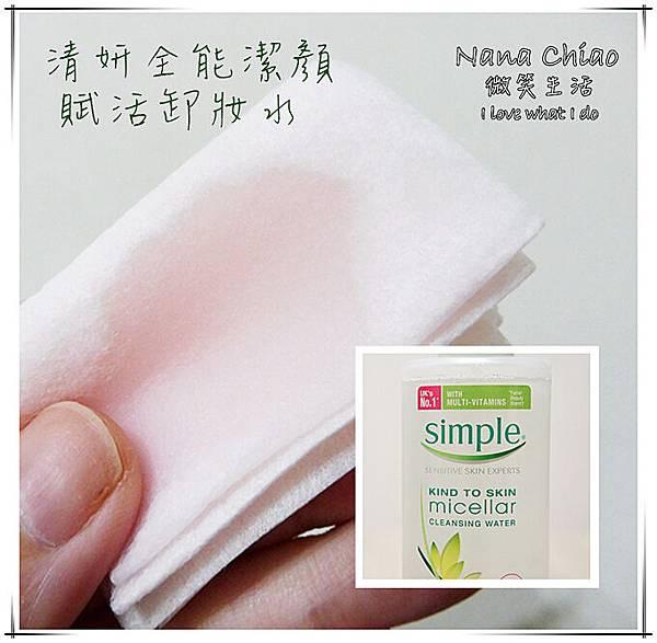 Simple 清妍-親膚系列04.jpg