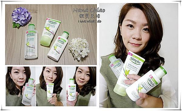 Simple 清妍-親膚系列19.jpg