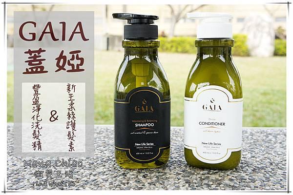 GAIA蓋婭-豐盈淨化洗髮精&新生柔絲護髮素.jpg