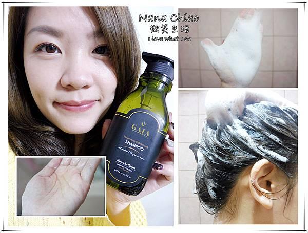 GAIA蓋婭-豐盈淨化洗髮精&新生柔絲護髮素05.jpg