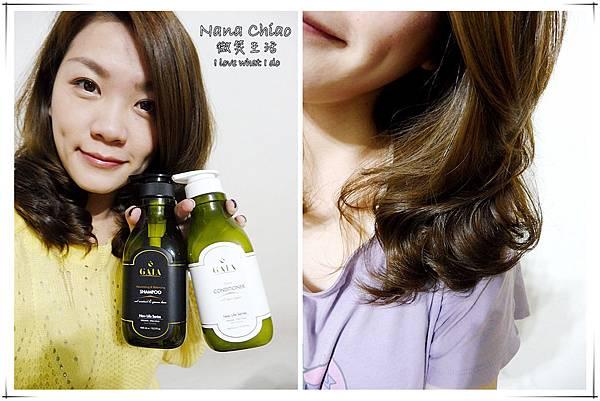 GAIA蓋婭-豐盈淨化洗髮精&新生柔絲護髮素10.jpg