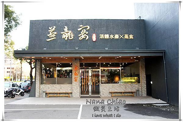 蒸龍宴 蒸汽養身海鮮館 大雅店01.jpg
