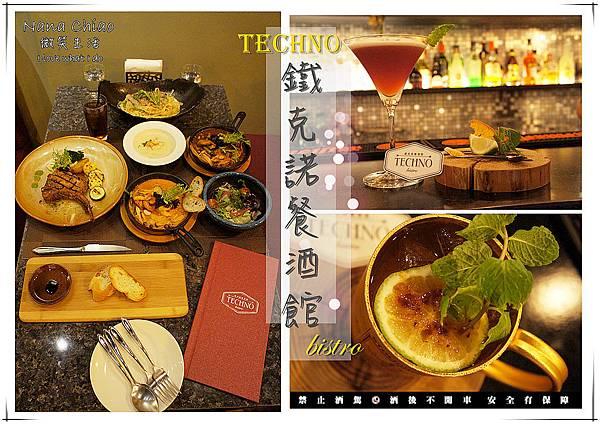 TECHNO鐵克諾餐酒館.jpg