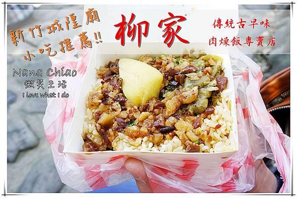 柳家肉燥飯專賣店.jpg