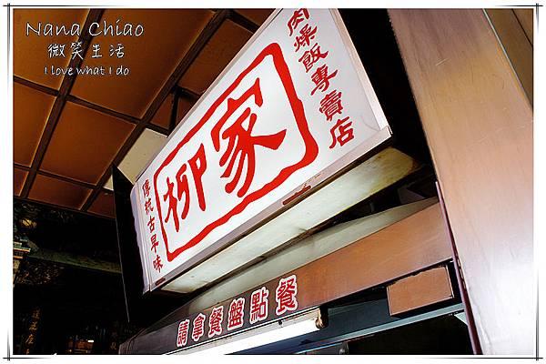 柳家肉燥飯專賣店01.jpg