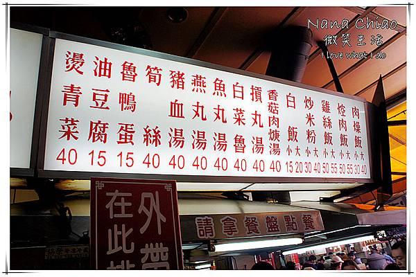 柳家肉燥飯專賣店02.jpg