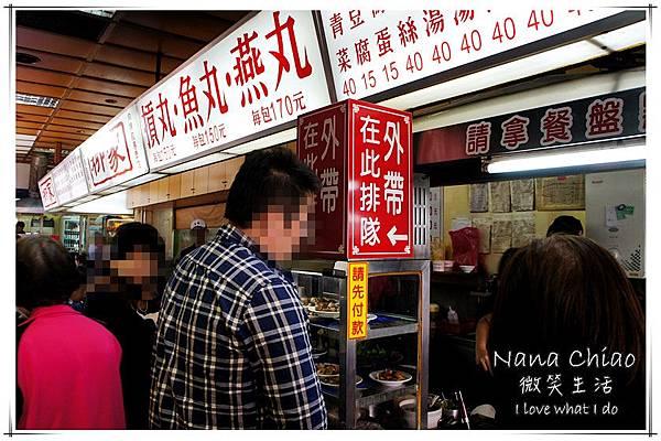 柳家肉燥飯專賣店10.jpg