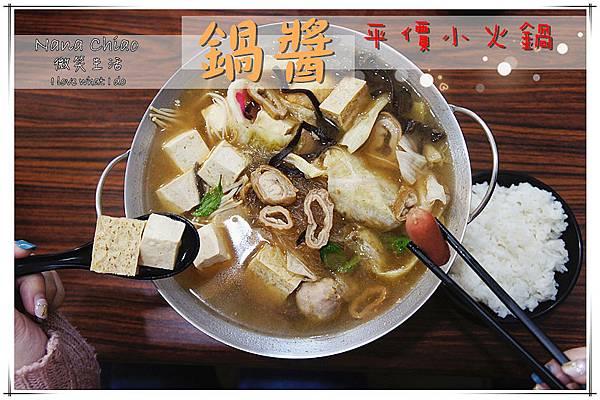 鍋醬平價小火鍋(雅潭店).jpg