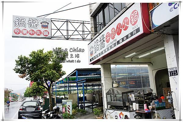 鍋醬平價小火鍋(雅潭店)01.jpg