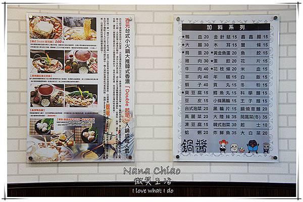 鍋醬平價小火鍋(雅潭店)06.jpg