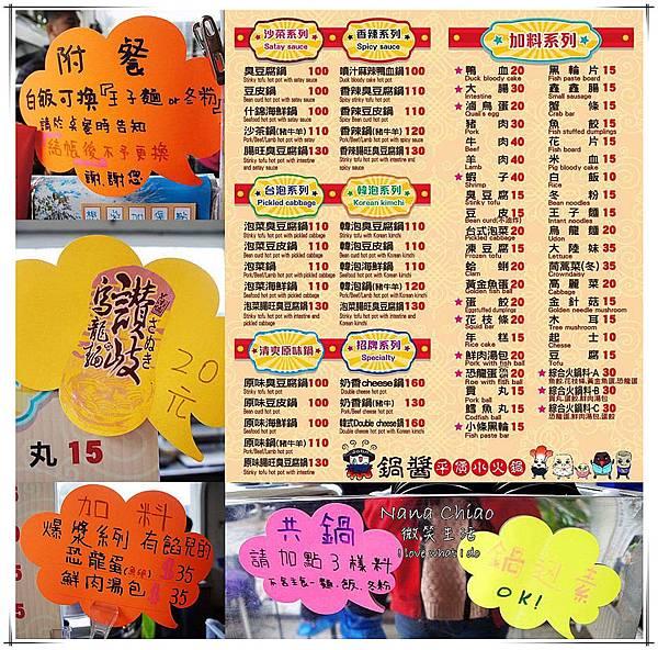鍋醬平價小火鍋(雅潭店)07.jpg