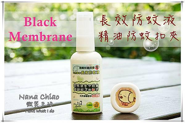 Black Membrane-長效防蚊液&精油防蚊扣夾.jpg