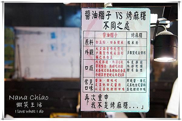 逢甲夜市 玄櫻醬油糰子08.jpg