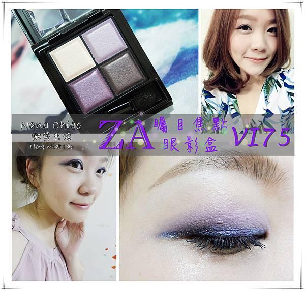 ZA矚目焦點眼影盒VI75.jpg