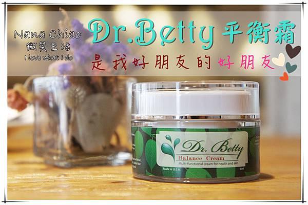 Dr.betty平衡霜.jpg
