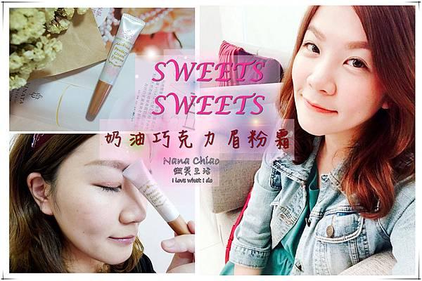 SWEETSSWEETS 奶油巧克力眉粉霜.jpg