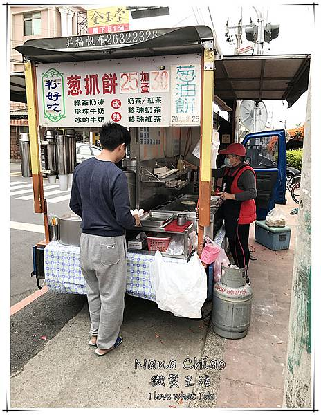 公明國小 粉好吃餐車01.jpg