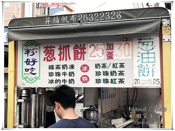公明國小 粉好吃餐車02.jpg