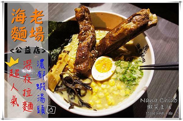 海老麵場(公益店).jpg