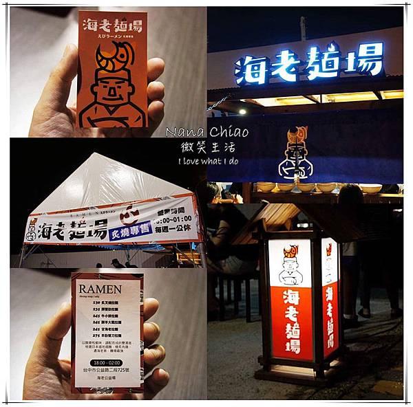 海老麵場(公益店)34.jpg