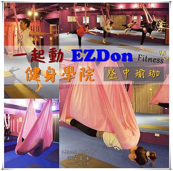 一起動EZDon健身學院(桃園店)空中瑜珈.jpg