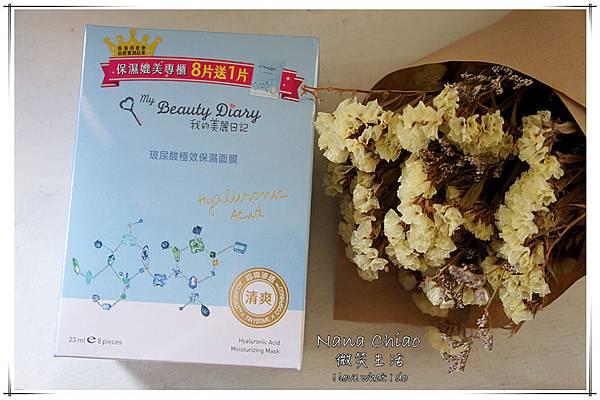 我的美麗日記 玻尿酸極效保濕面膜-沙地蘆薈舒緩面膜-黑珍珠煥白面膜02.jpg