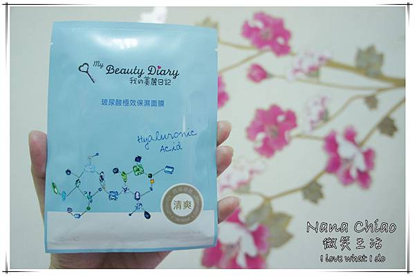 我的美麗日記 玻尿酸極效保濕面膜-沙地蘆薈舒緩面膜-黑珍珠煥白面膜03.jpg