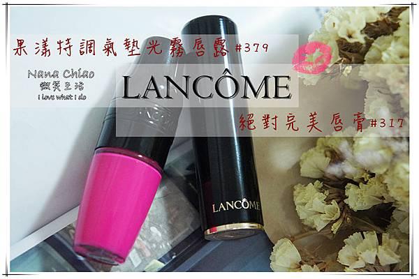 Lancome蘭蔻-果漾特調氣墊光霧唇露-絕對完美唇膏.jpg