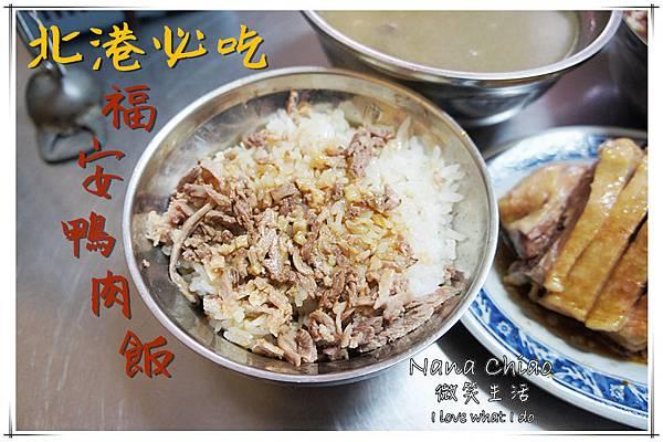 北港福安鴨肉飯.jpg