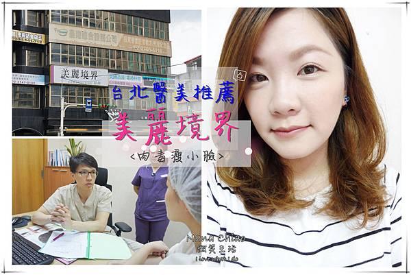 台北醫美-美麗境界診所-肉毒瘦小臉.jpg